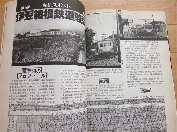 1303 鉄道ダイヤ情報 1978 秋 _画像7