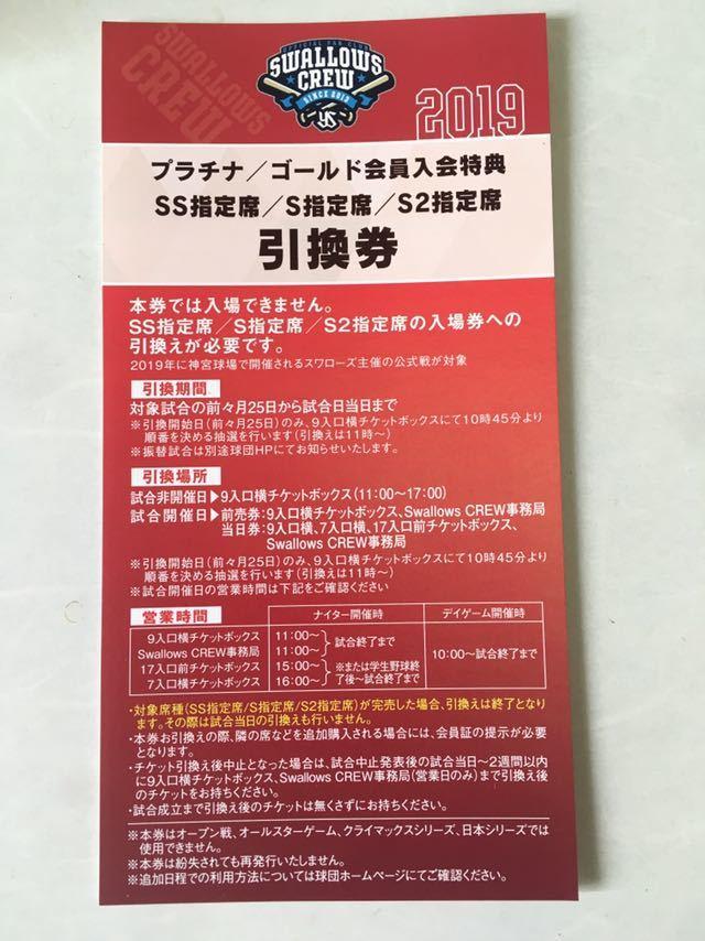 【送料無料】東京ヤクルトスワローズ SS指定席/S指定席/S2指定席 引換券