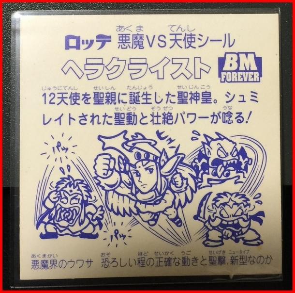 ★ビックリマン BMセレクション3 2期ver.3 キューブ 銀ヘラクライスト★_画像2