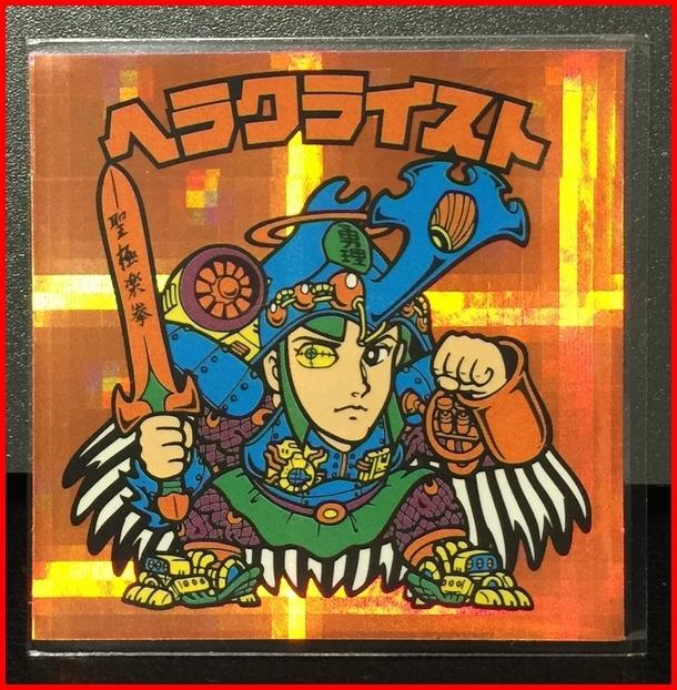 ★ビックリマン BMセレクション3 2期ver.3 キューブ 赤ヘラクライスト★