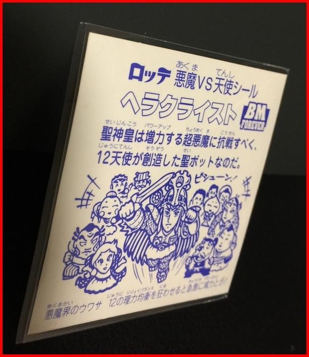 ★ビックリマン BMセレクション3 2期ver.3 キューブ 赤ヘラクライスト★_画像4