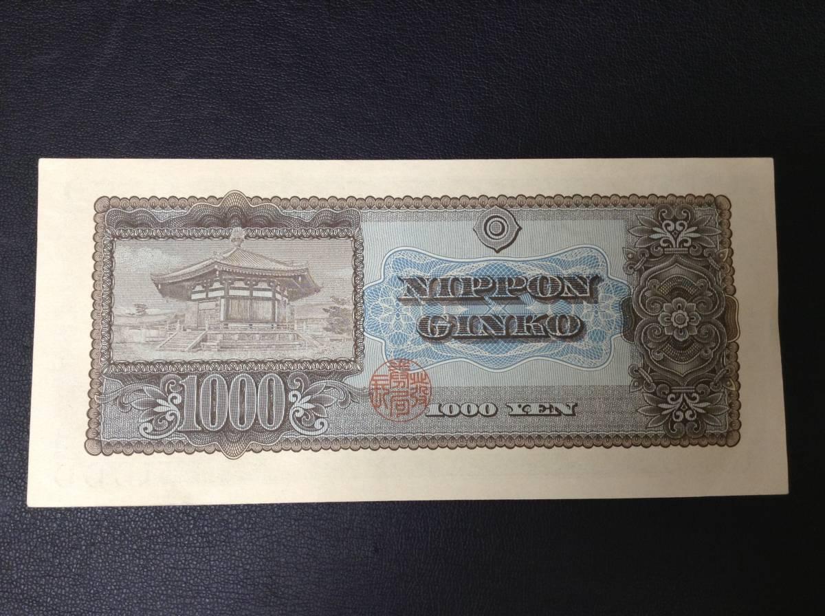 1048■ 美品 聖徳太子 1000円札 千円札 旧紙幣 日本貨幣 古紙幣 古銭_画像2