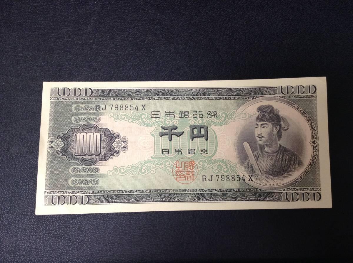 1048■ 美品 聖徳太子 1000円札 千円札 旧紙幣 日本貨幣 古紙幣 古銭
