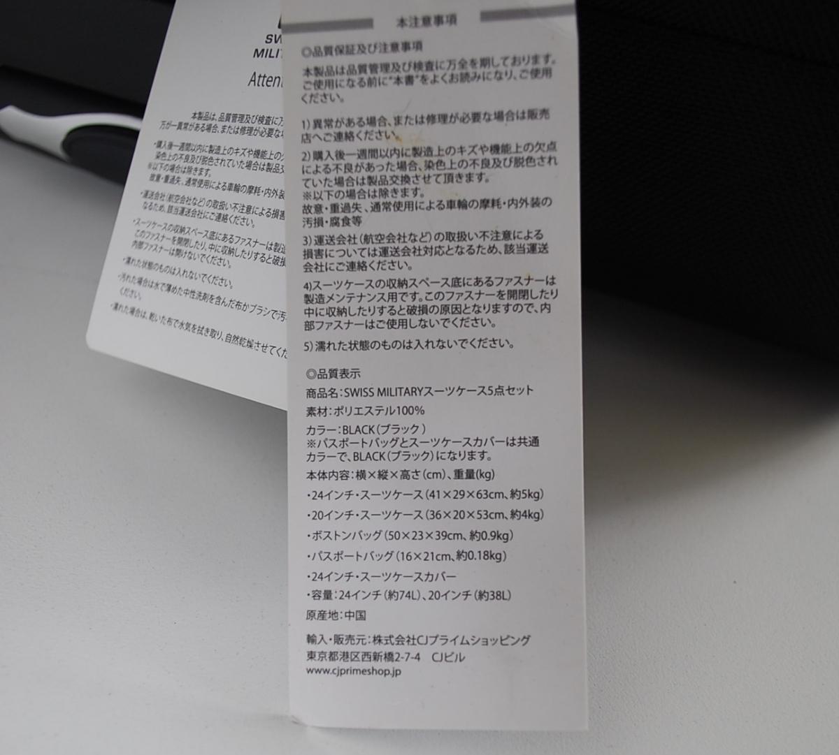 72PGN 【美品】 SWISS MILITARY スイスミリタリー スーツケース 5点セット ボストンバック パスポートバッグ ケースカバー ポリエステル_画像2