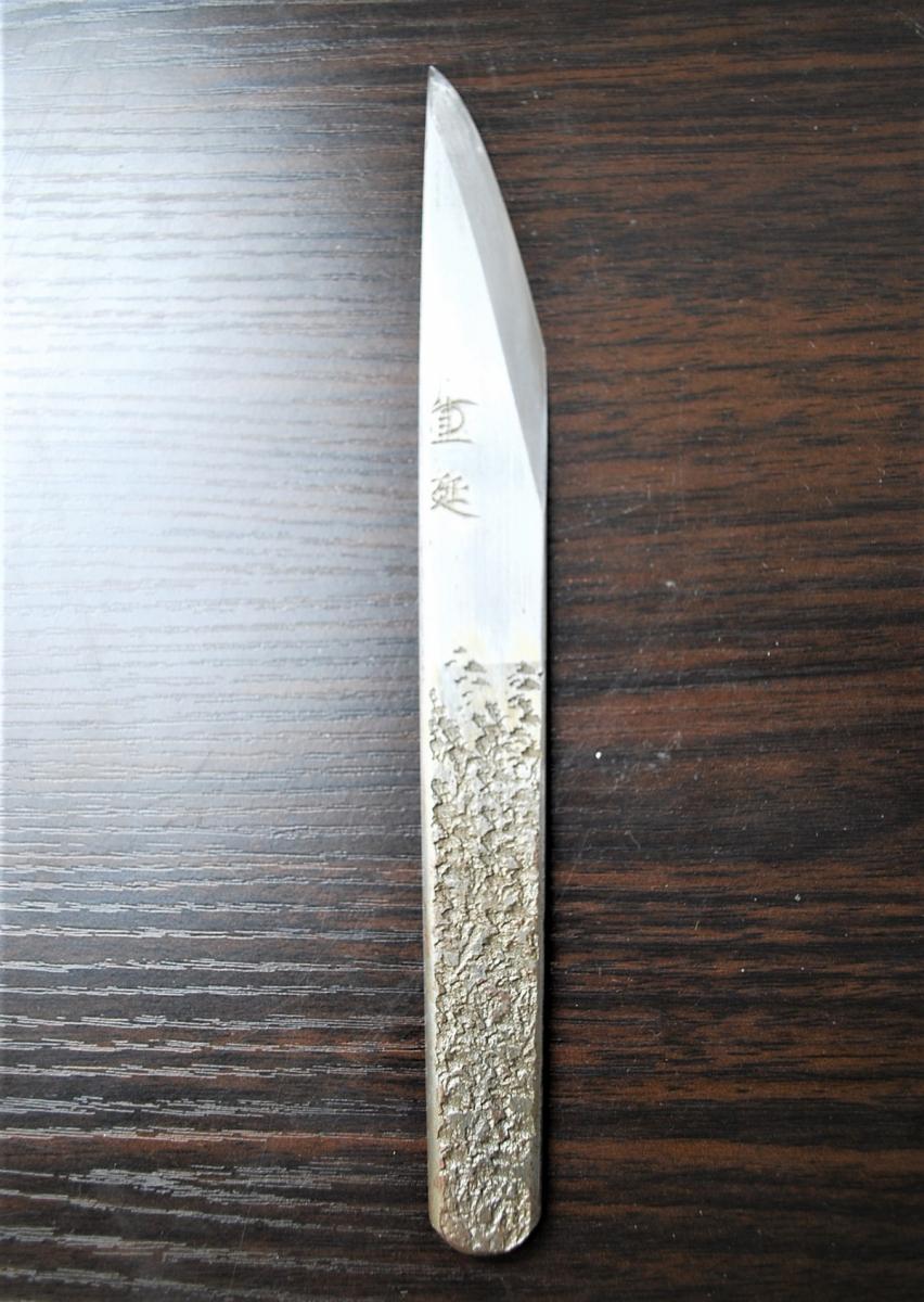 51KFN 長嶺 重延 小刀 刃物 長嶺喜好 刃物道具鍛冶 重某 アンティーク コレクション インテリア