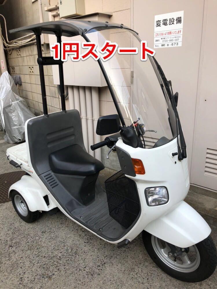 ジャイロキャノピー TA-03 ミニカー登録車 1円スタート