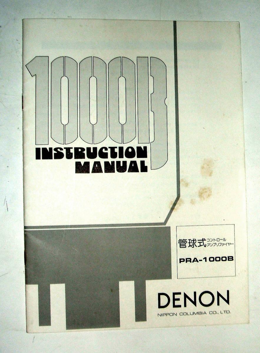 DENON- PRA-1000B 管球式プリアンプ USED.現状品_画像10