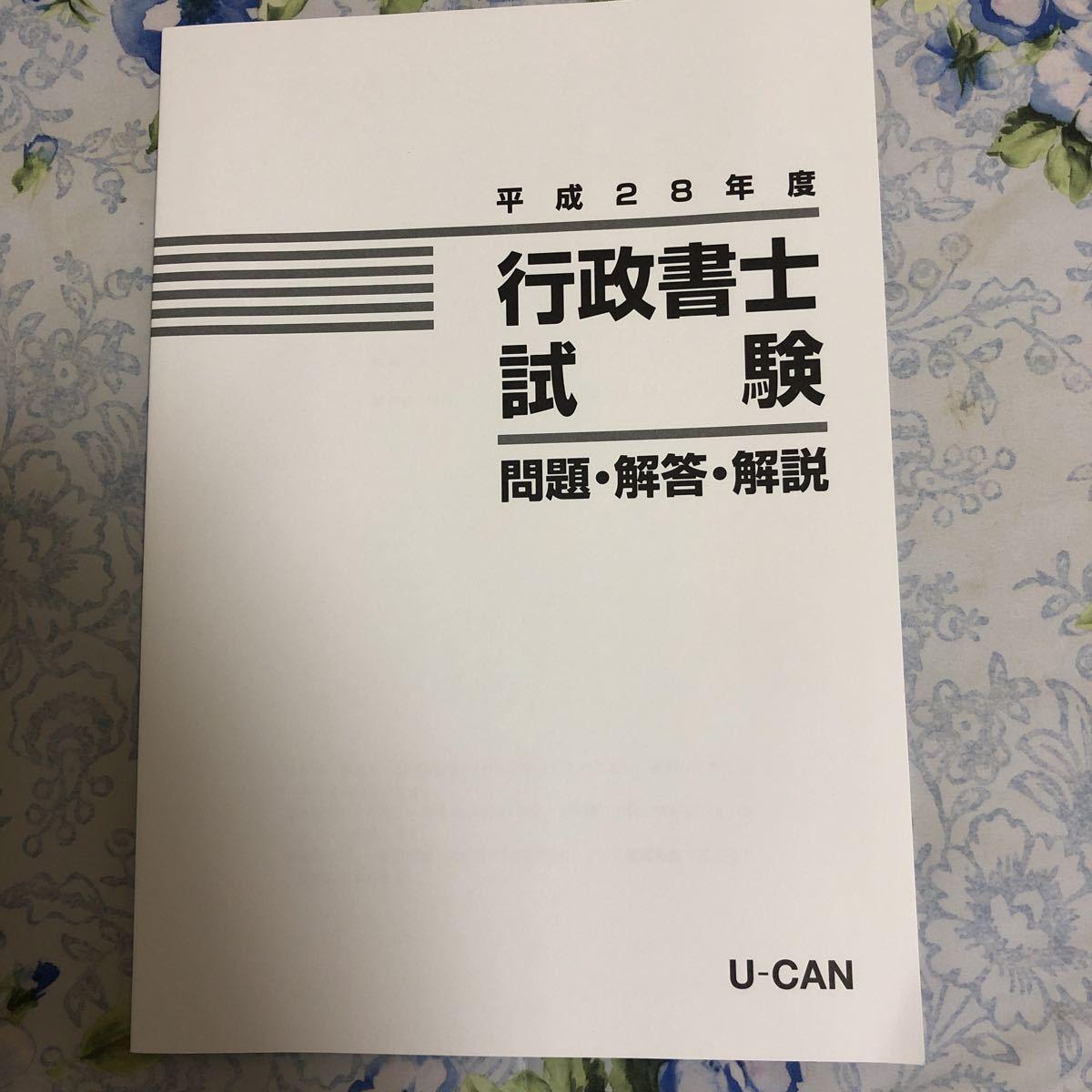 ユーキャン 行政書士講座 平成29年版_画像5