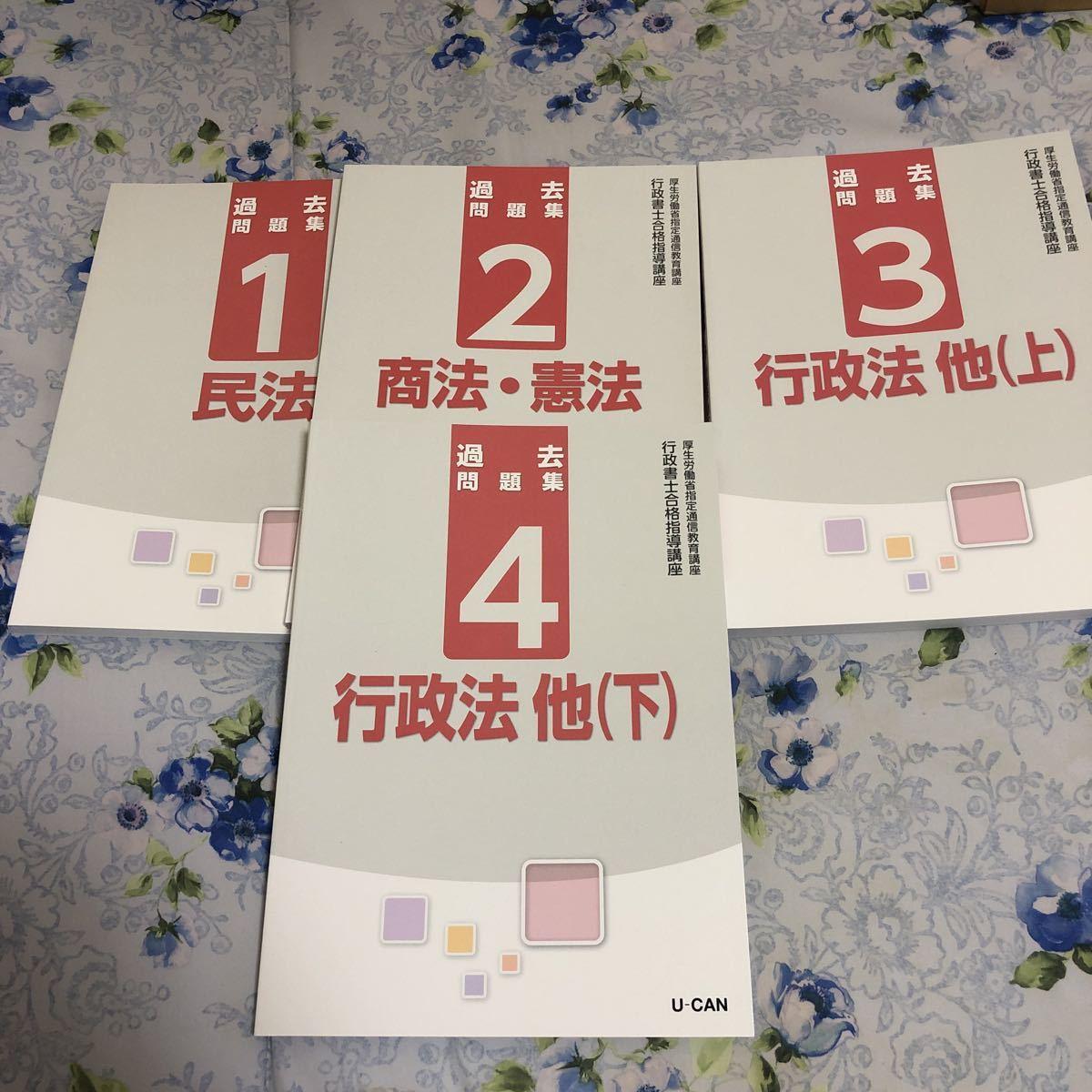 ユーキャン 行政書士講座 平成29年版_画像4