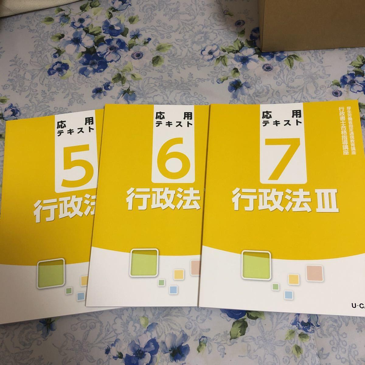 ユーキャン 行政書士講座 平成29年版_画像3