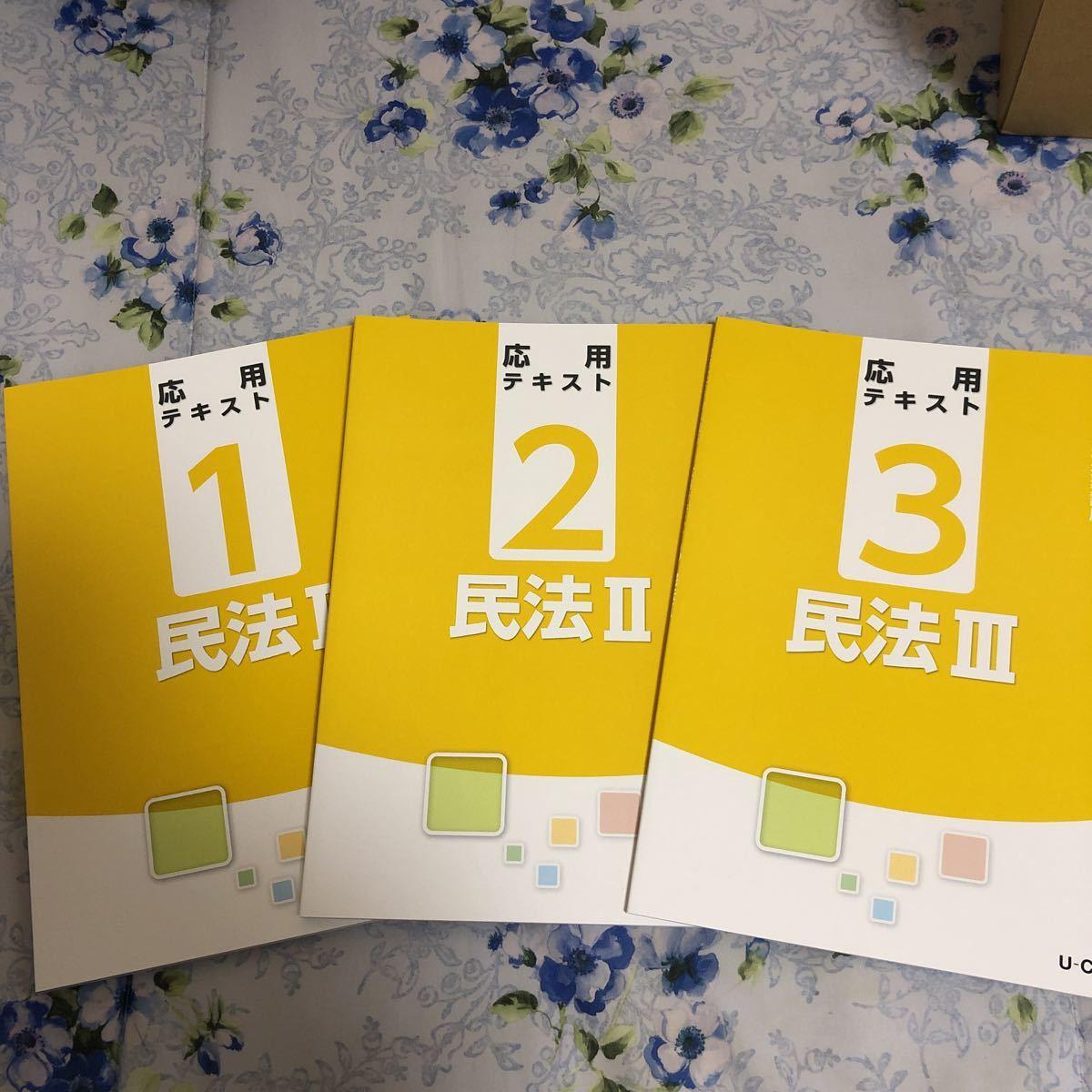 ユーキャン 行政書士講座 平成29年版