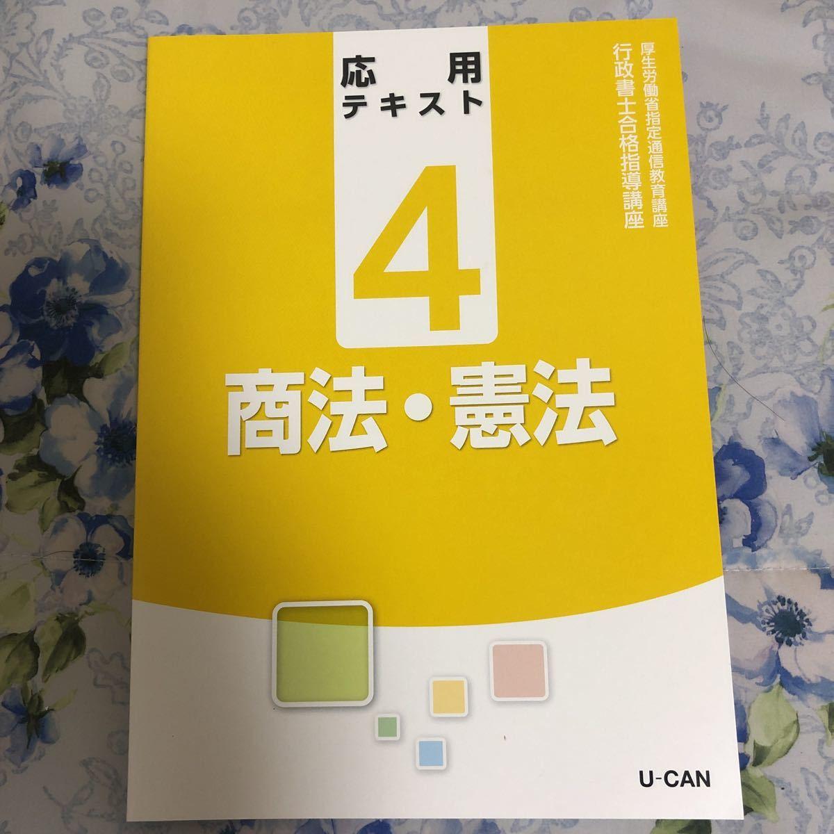 ユーキャン 行政書士講座 平成29年版_画像2