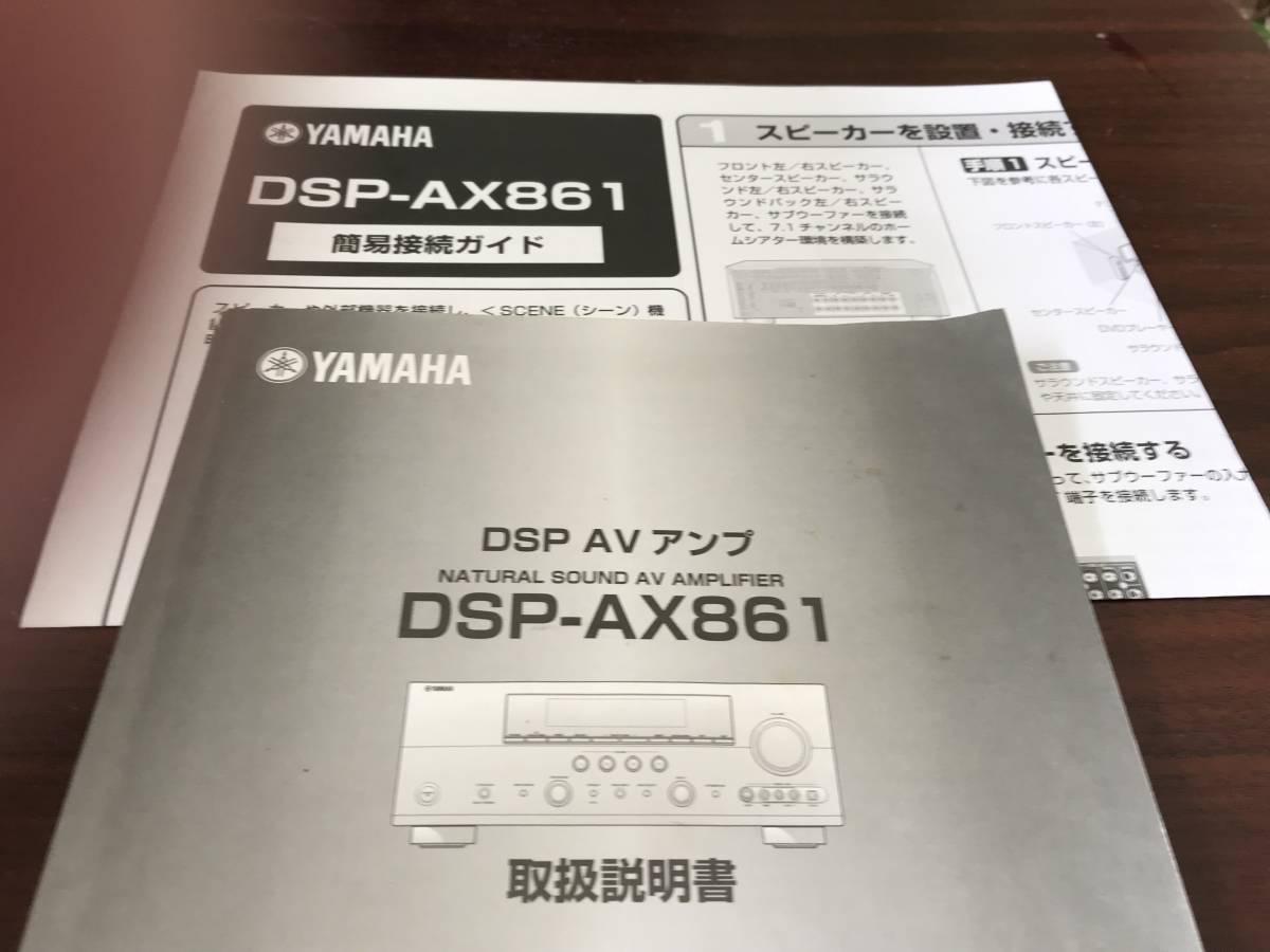 【中古動作品】DSP-AX861 AVアンプ 送料込!_画像3
