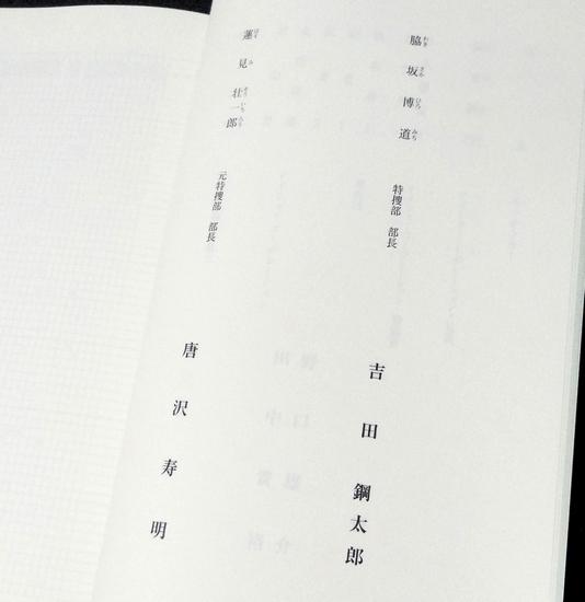 台本 【 グッドワイフ 】 第6話 常盤貴子 唐沢寿明 小泉孝太郎 水原希子 北村匠海 滝藤賢一 吉田鋼太郎_画像6
