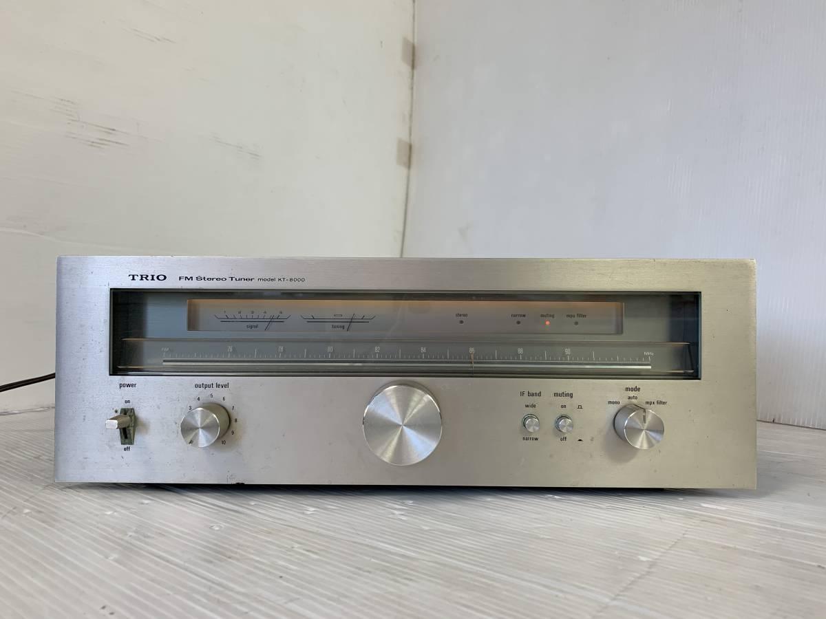 TRIO トリオ FMチューナー KT-8000