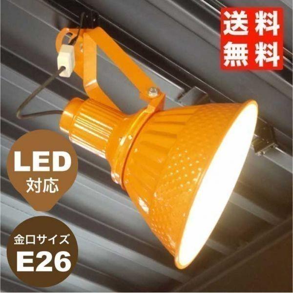 オレンジ カラー 大型 スポットライト LED 省エネ カフェ 店舗 業務用 シーリング ライブハウス ステージ 舞台 撮影 照明 DENRAI ST003_画像7