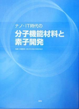 ナノ・IT時代の分子機能材料と素子開発/吉野勝美(その他)_画像1