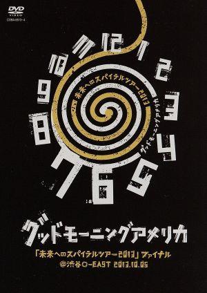 未来へのスパイラルツアー2013 ファイナル@渋谷O-EAS_画像1