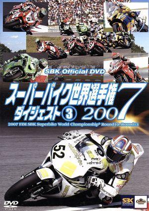 スーパーバイク世界選手権2007 ダイジェスト(3)/(モータースポーツ)_画像1