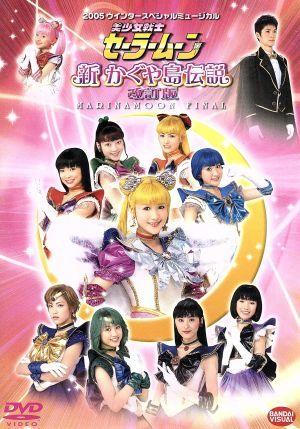 2005ウインタースペシャルミュージカル 美少女戦士セーラームーン 新かぐや島伝説 改訂版/(ミュージカル)_画像1