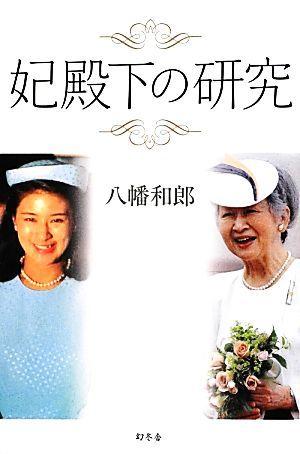妃殿下の研究/八幡和郎【著】_画像1