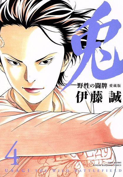 兎-野性の闘牌-(愛蔵版)(4) 近代麻雀C/伊藤誠(著者)_画像1