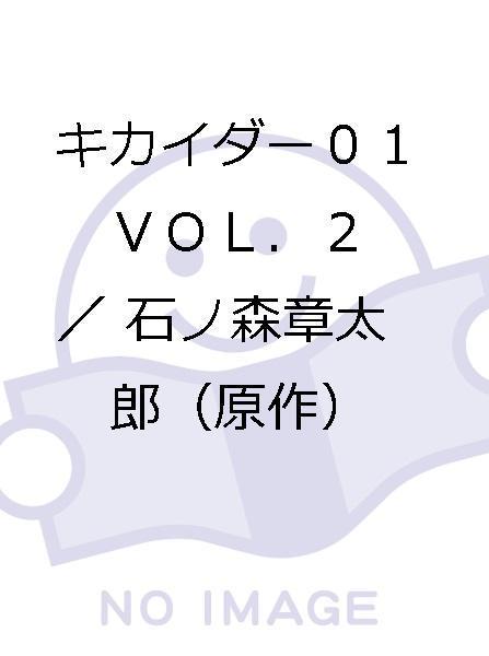 キカイダー01 VOL.2/石ノ森章太郎(原作),池田駿介,伴大介,渡辺宙明(音楽)_画像1