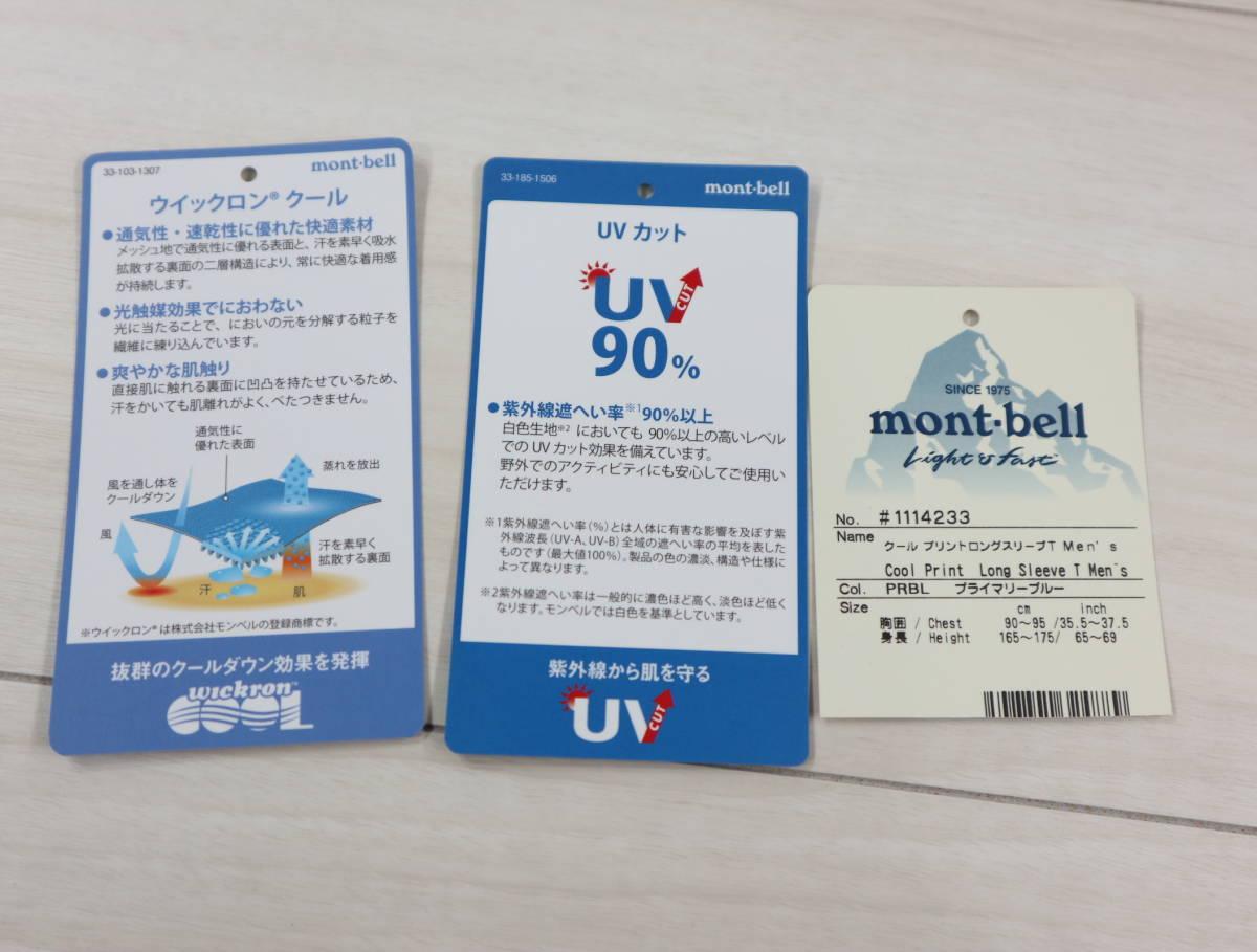 新品タグあり!完売品★(モンベル)mont-bell★クール プリントロングスリーブT Men's M_画像2