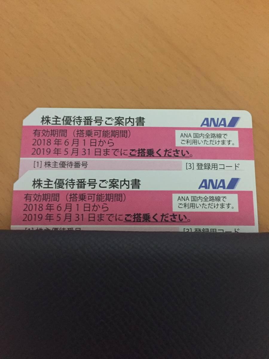 ANA株主優待券 2019年5月31日まで 2枚セット ①