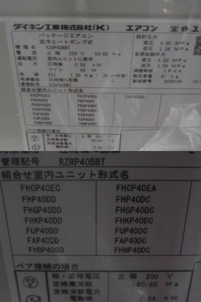 大阪/直接引取り対応 ダイキン エアコン室外機のみ RZRP40BBT(2018年 DAIKIN 未使用 マルチ R32 パッケージ 200V 新品 業務用)_画像10