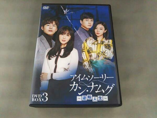 DVD アイムソーリー カン・ナムグ~逆転人生~ DVD-BOX3_画像1