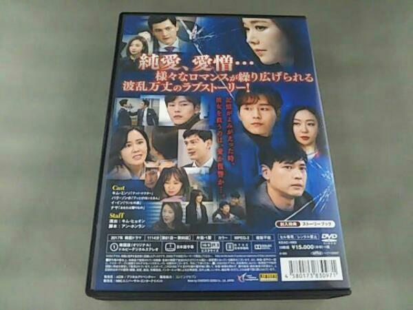 DVD アイムソーリー カン・ナムグ~逆転人生~ DVD-BOX3_画像2