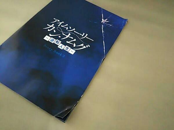 DVD アイムソーリー カン・ナムグ~逆転人生~ DVD-BOX3_画像8