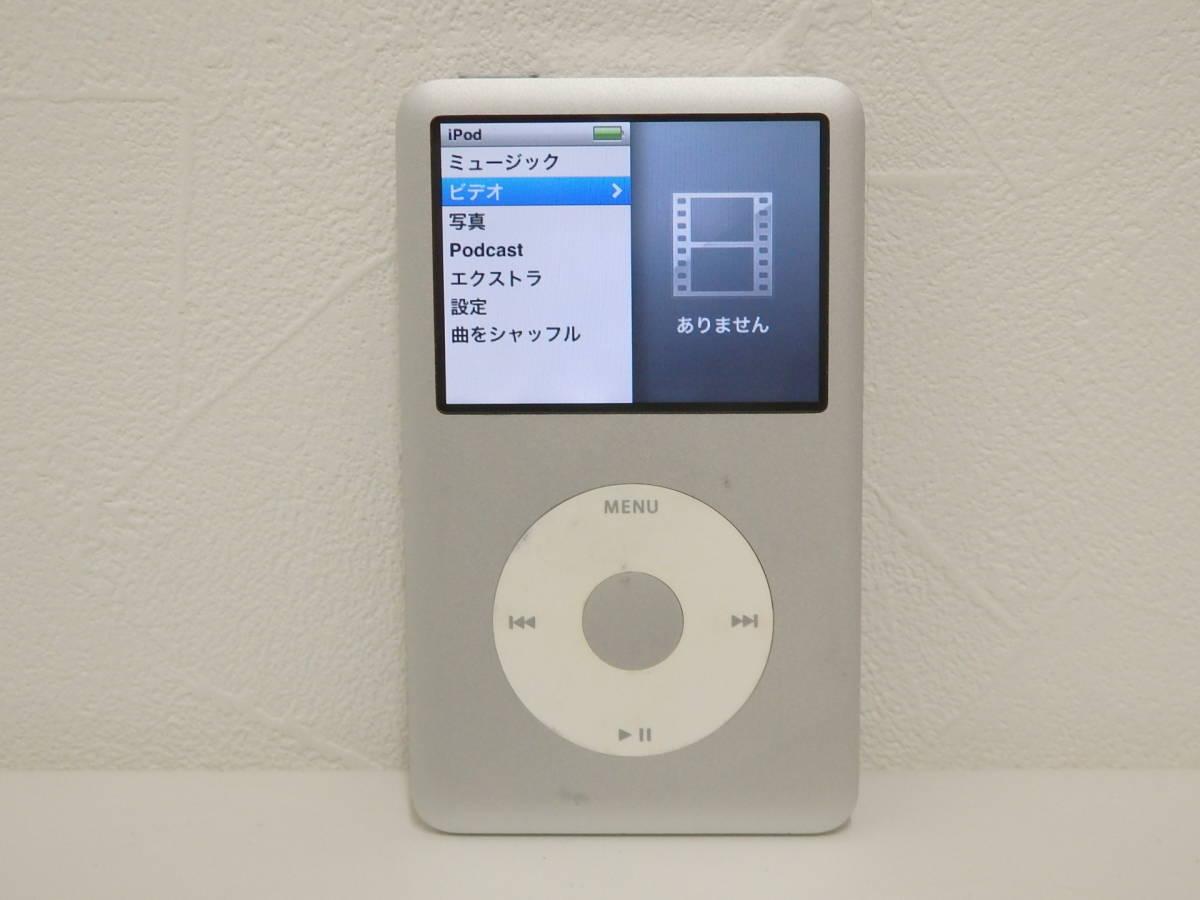 Apple iPod classic 160GB シルバー/MC293J 『安心動作保証』 送料400円