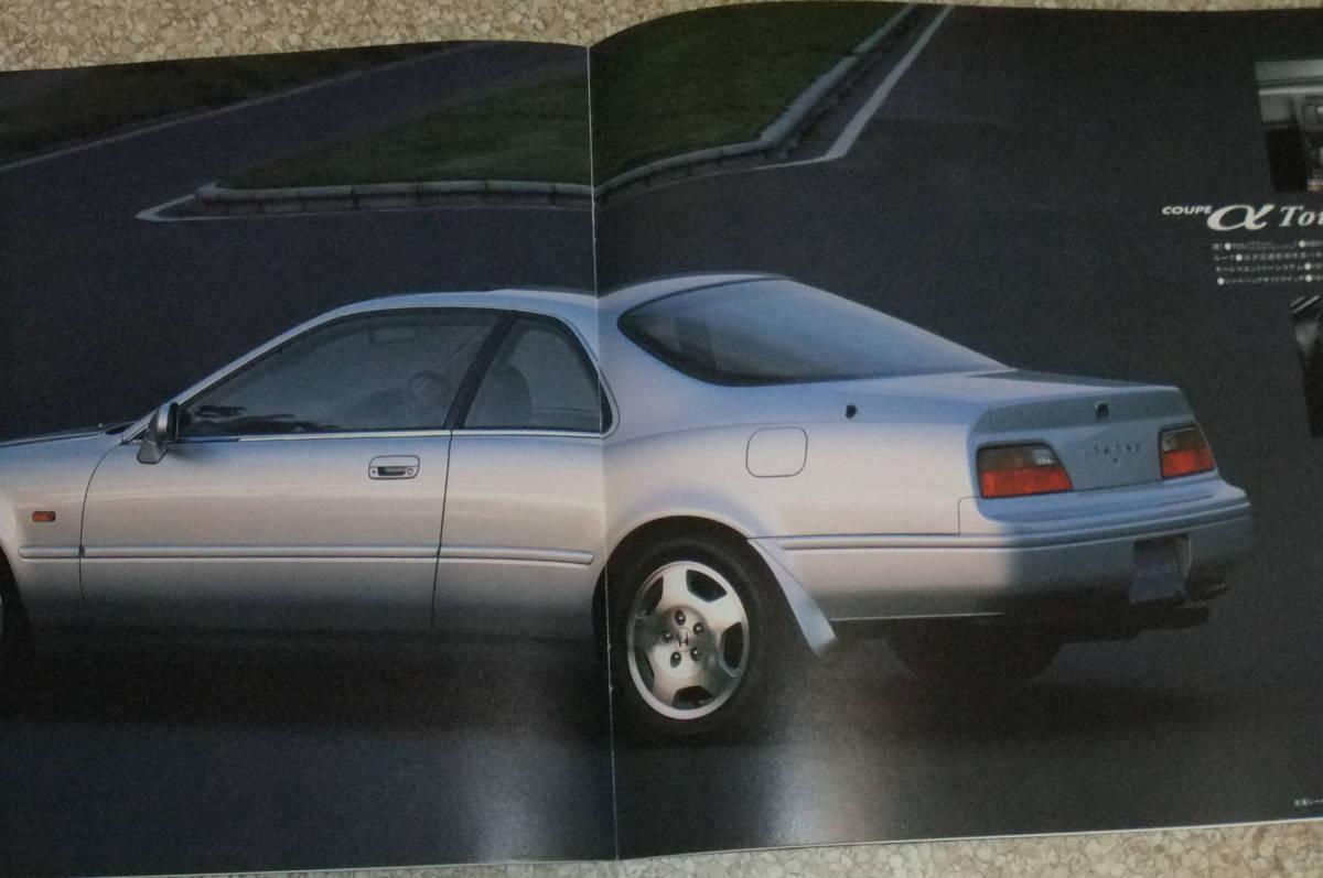 ホンダ  レジェンドクーペ カタログ 2代目 後期型 18ページ 1993年 9月 平成 5年 36年前 送料210円 _画像4