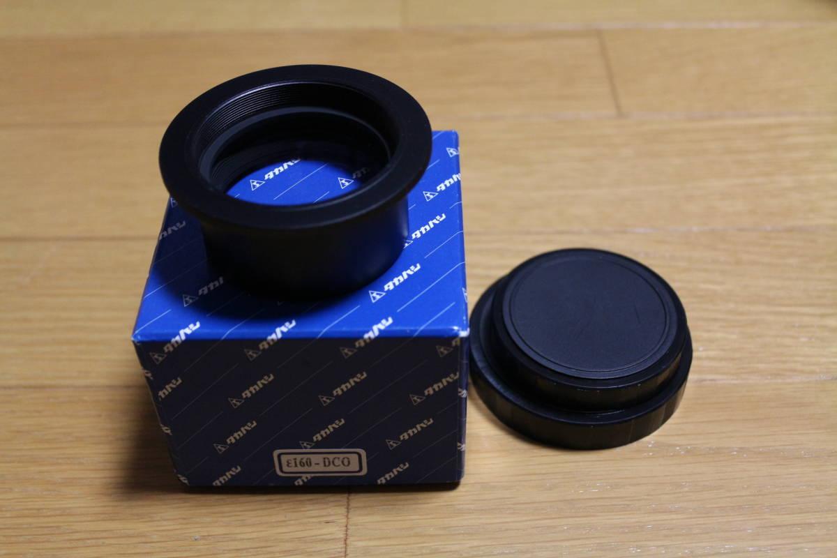 デジタル対応補正レンズ(美品)