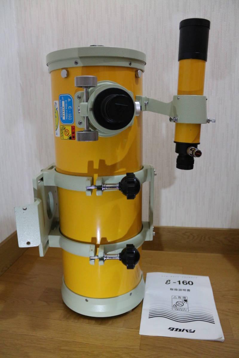 タカハシε-160 デジタル対応補正レンズ付き(中古美品)