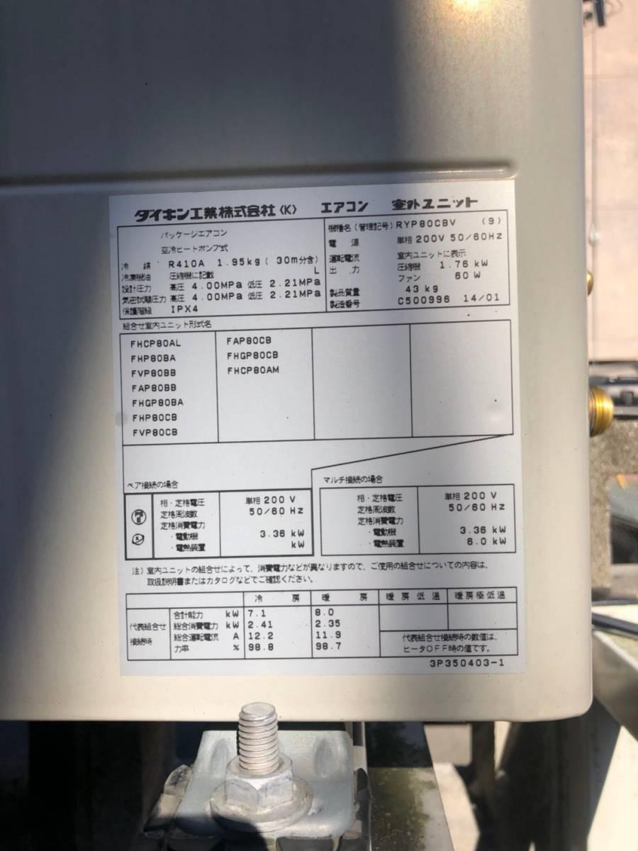 ダイキン 業務用エアコン 天井4方向カセット形_画像5