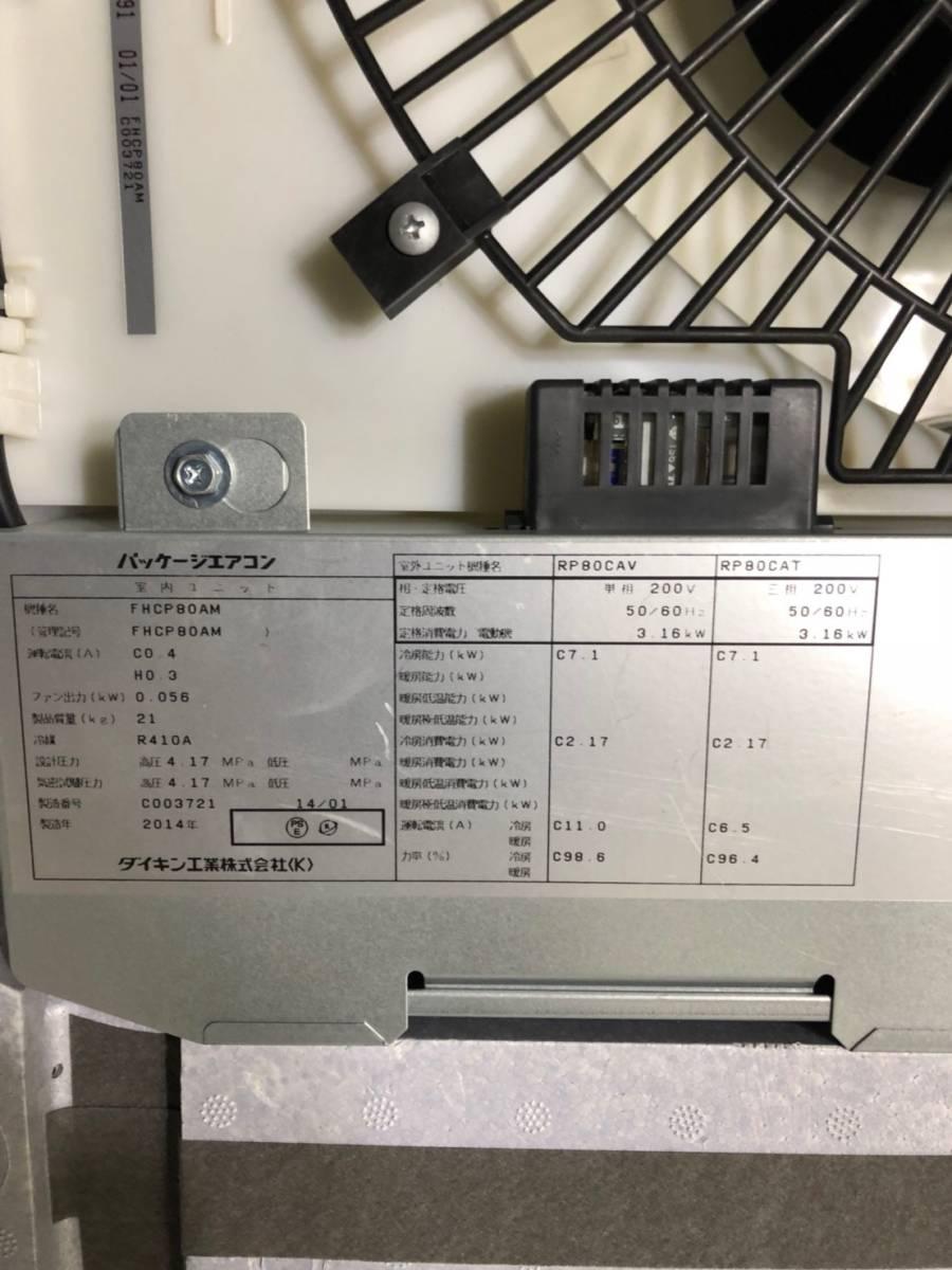 ダイキン 業務用エアコン 天井4方向カセット形_画像3