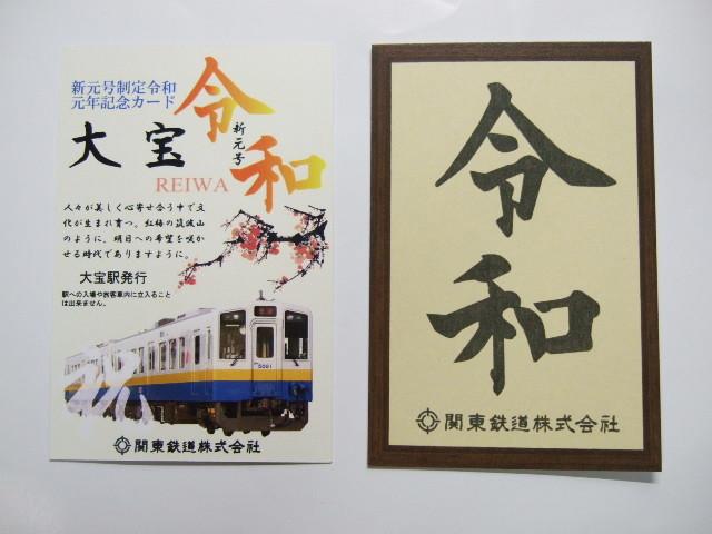 関東鉄道 令和 記念乗車券&記念カード 限定 キップ 切符_画像2
