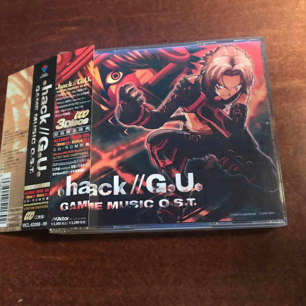 CD .hack//G.U. GAME MUSIC O.S.T 初回限定3枚組
