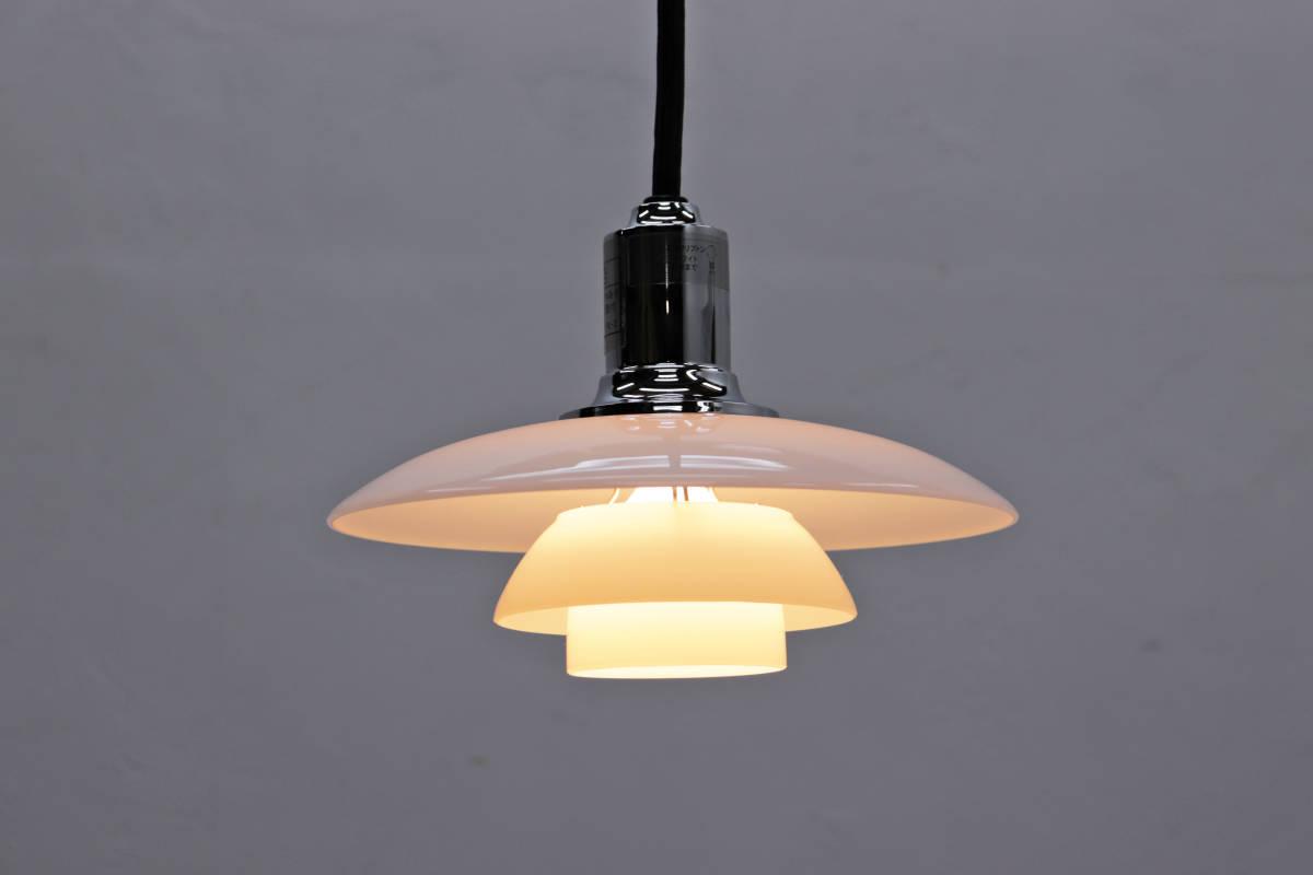 ◆Louis Poulsen PH2/1 ルイス ポールセン ペンダントライト 照明 北欧 デンマーク ガラス◆