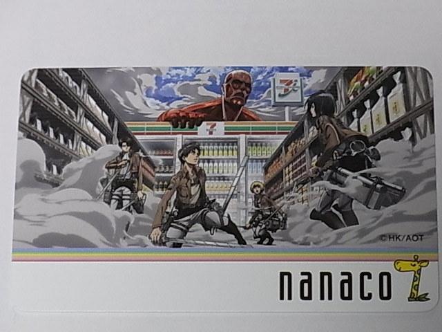 進撃の巨人 nanacoカード A賞 エレン ミカサ アルミン リヴァイ 非売品_画像1