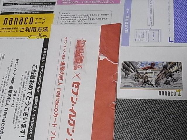 進撃の巨人 nanacoカード A賞 エレン ミカサ アルミン リヴァイ 非売品_画像3