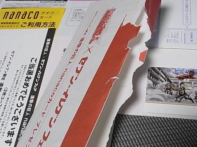 進撃の巨人 nanacoカード A賞 エレン ミカサ アルミン リヴァイ 非売品_画像4