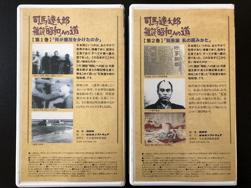 ■司馬遼太郎■雑談■「昭和」への道■1~12巻■NHKビデオ■VHS■_画像4