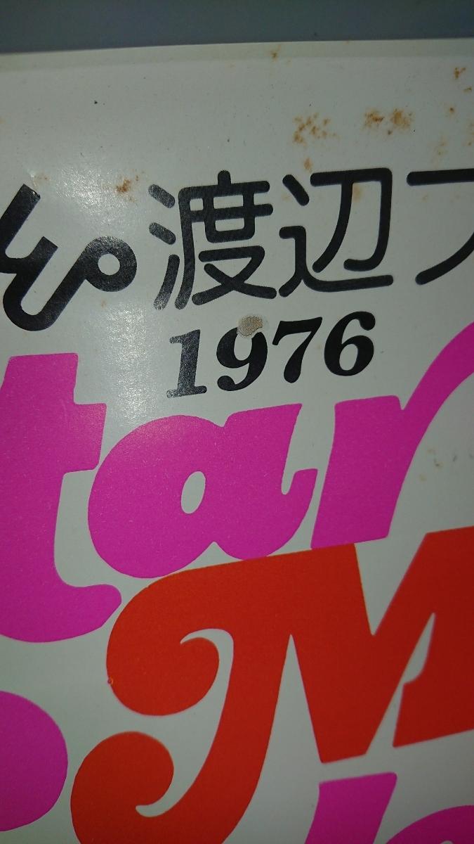 渡辺プロダクション スターミュージックカレンダー 1976年 渡辺プロタレント友の会 沢田研二、キャンディーズ 森進一等_画像4