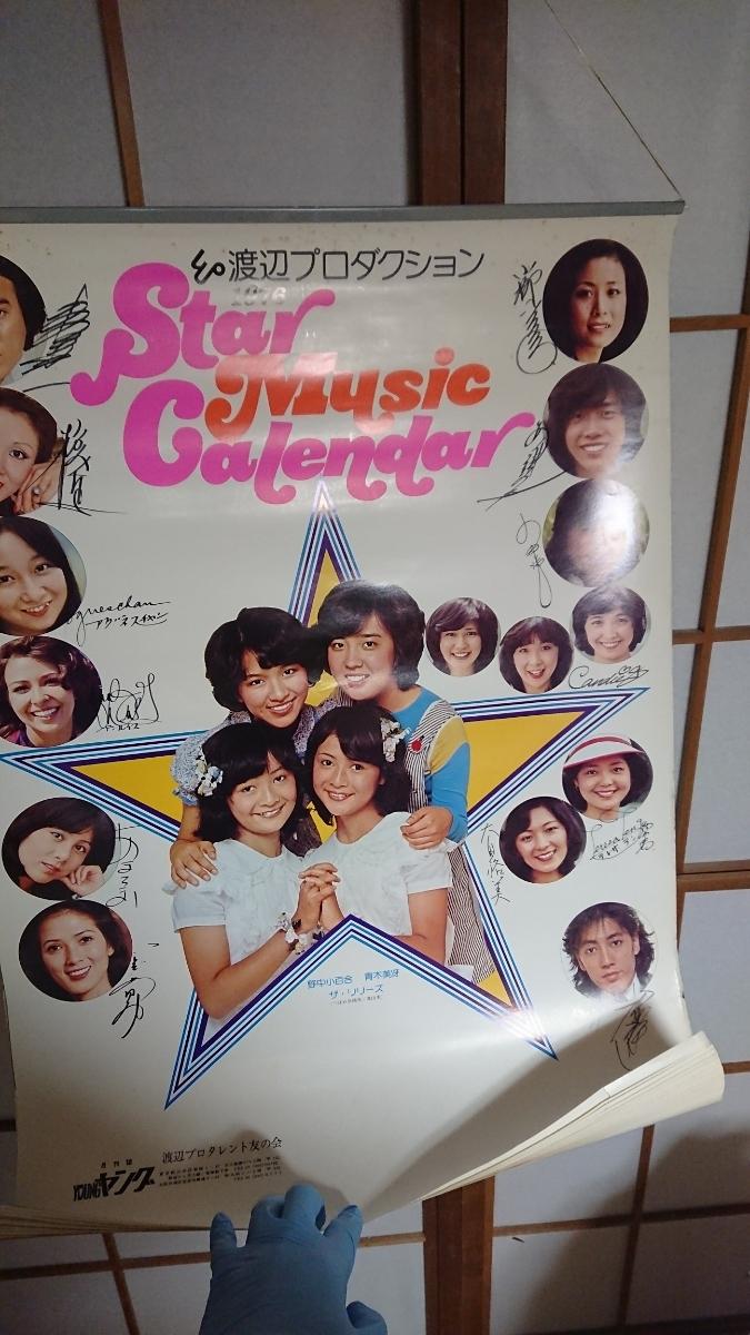 渡辺プロダクション スターミュージックカレンダー 1976年 渡辺プロタレント友の会 沢田研二、キャンディーズ 森進一等