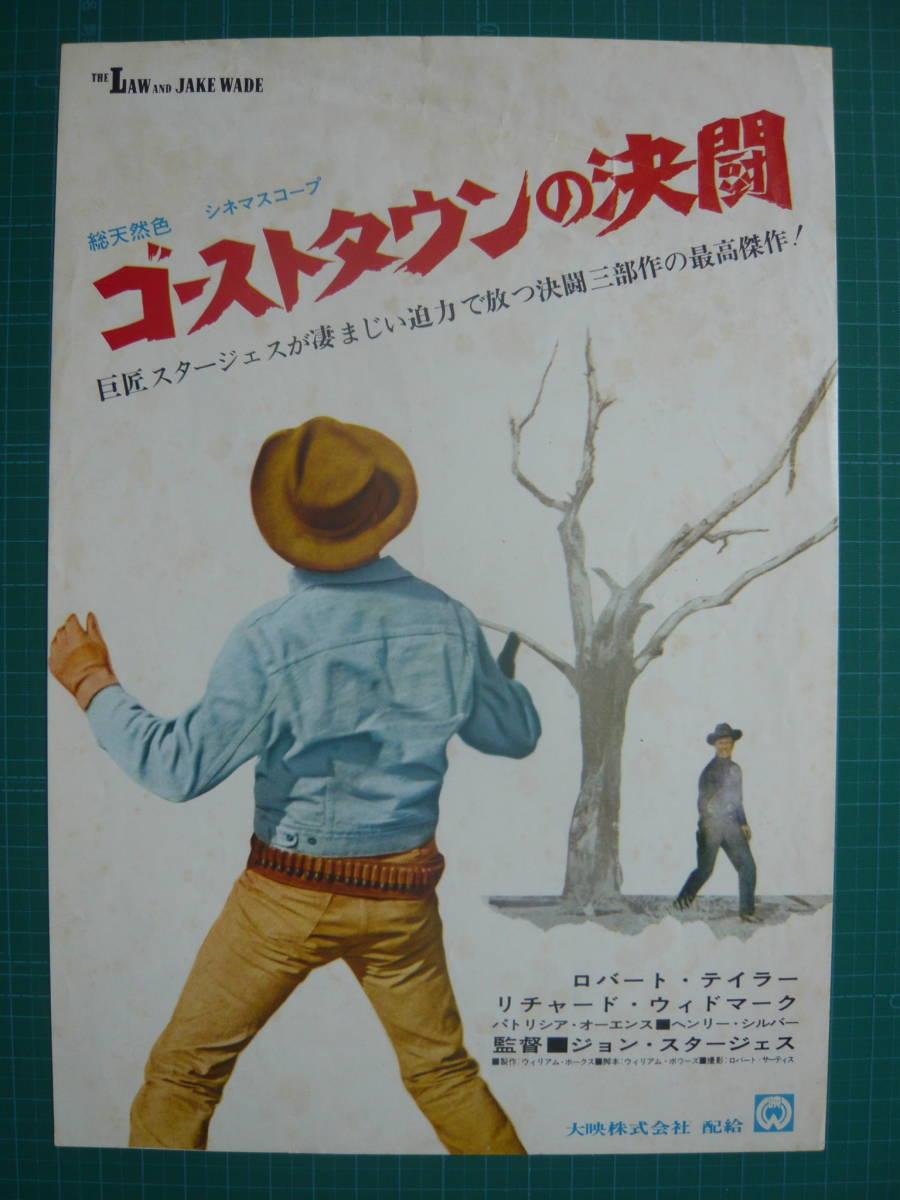 映画チラシ(折れあり)★ゴーストタウンの決闘(リバイバル)★ロバート・テイラー