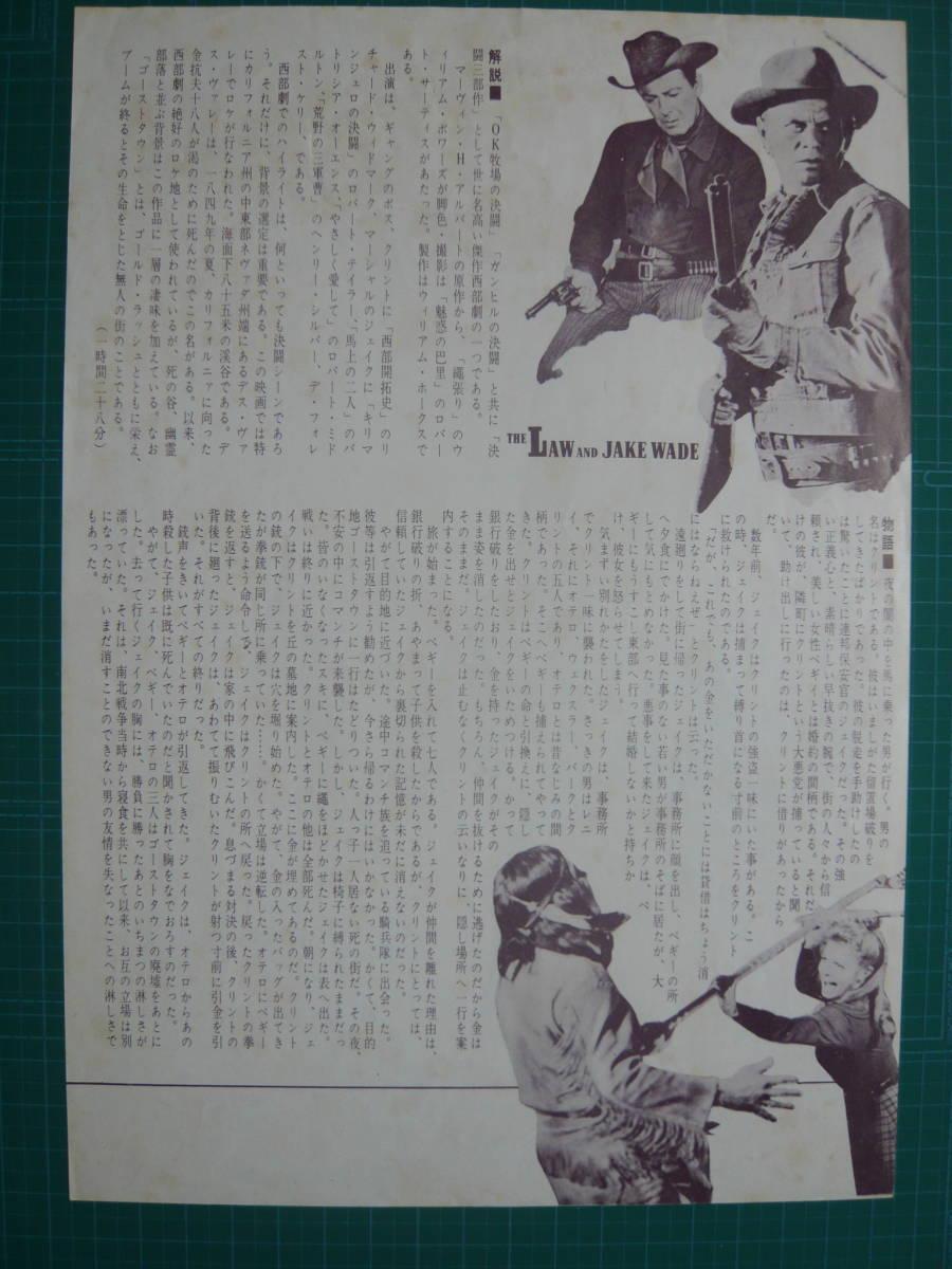 映画チラシ(折れあり)★ゴーストタウンの決闘(リバイバル)★ロバート・テイラー_画像2